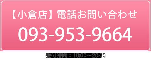 【小倉店】電話でお問合せ tel:092-292-9014
