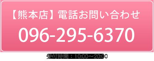 【熊本店】電話でお問合せ tel:092-292-9014